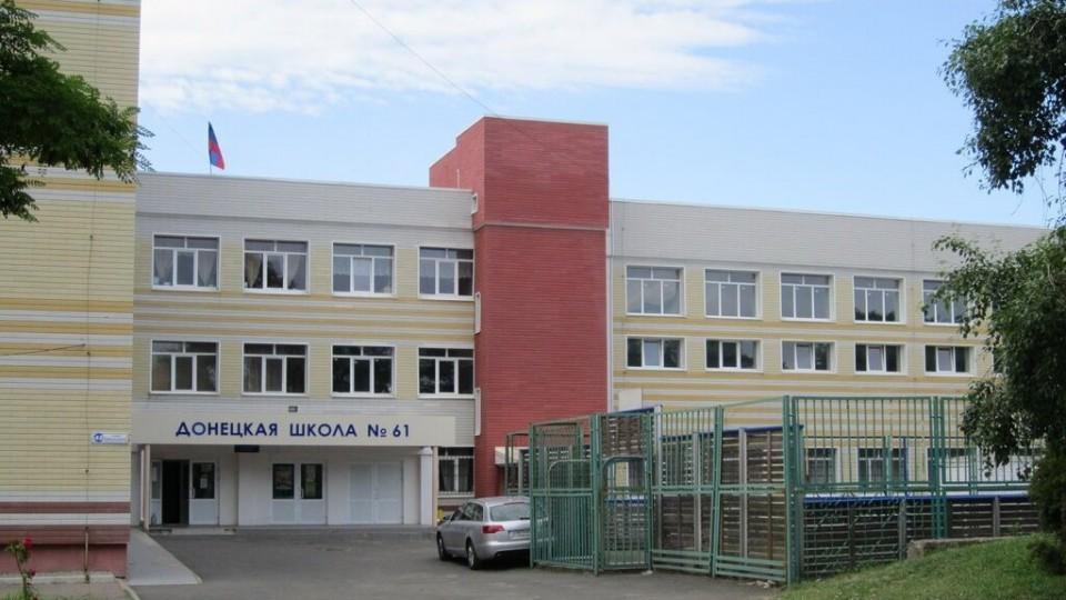 donetskaya-shkola-61-e1584873036421.jpg