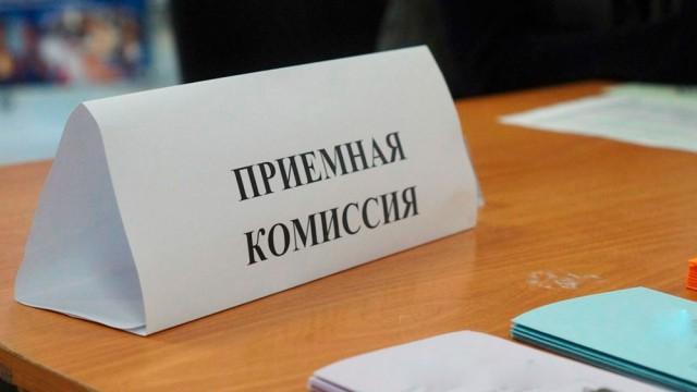 priemnaya-komissiya.jpg
