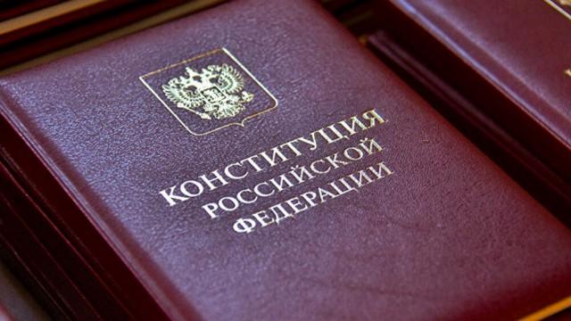 konstitutsiya-rf-1.jpg