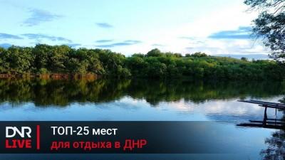 Лето в ДНР: ТОП-25 мест для отдыха