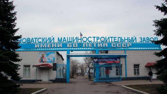yasinovatskiy-mashzavod.jpg
