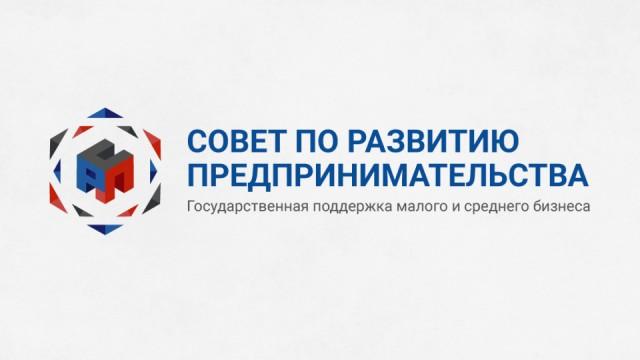 sovet_po_razvitiyu_predprinimatelstva.jpg
