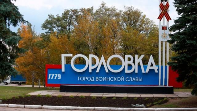 gorlovka-1.jpg