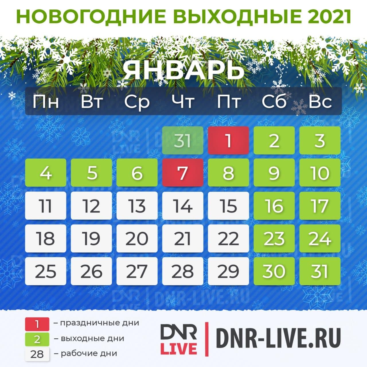 новогодние выходные 2021
