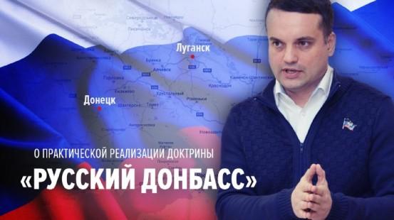 Депутат М. Руденко о доктрине «Русский Донбасс» и форуме «Единство русских»
