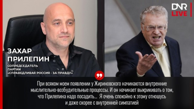 Prilepin-i-ZHirinovskiy-16h9-2.jpg
