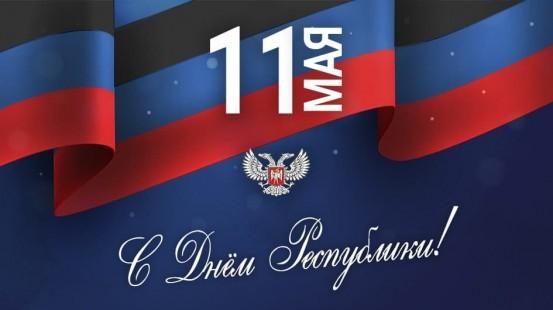 День Республики. Фото