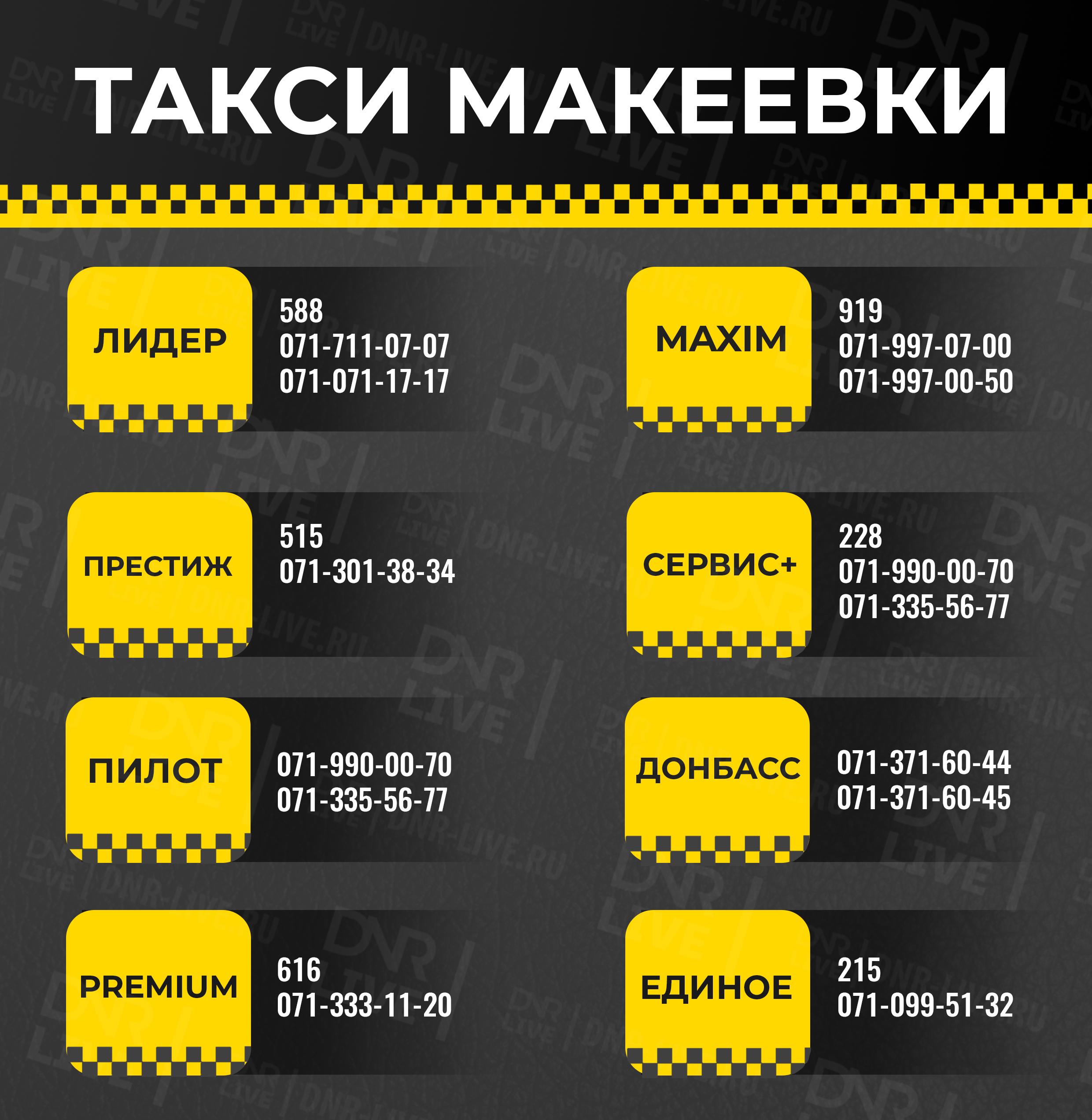 Такси Макеевка