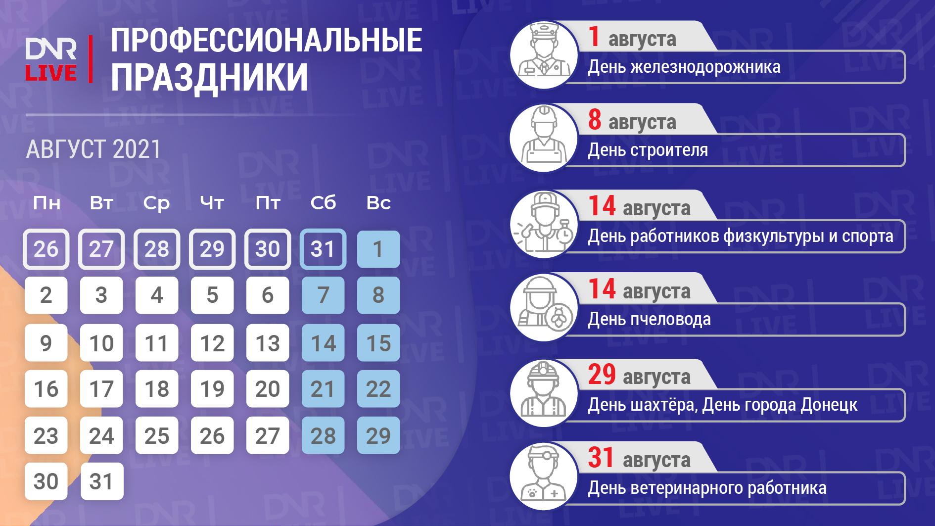 Праздники_август_2021_Монтажная_область_1