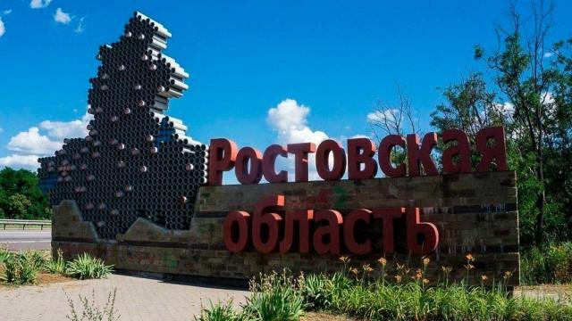 rostovskaya-oblats.jpg